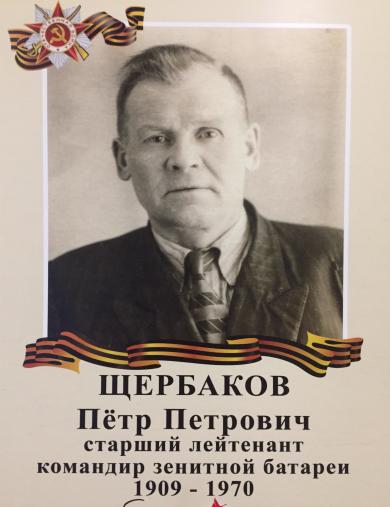 Щербаков Петр Петрович