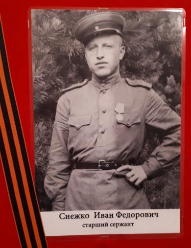 Снежко Иван Фёдорович