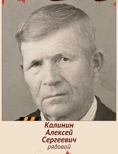 Калинин Алексей Сергеевич