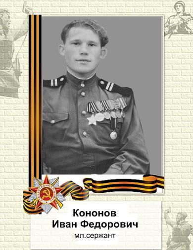 Кононов Иван Федорович