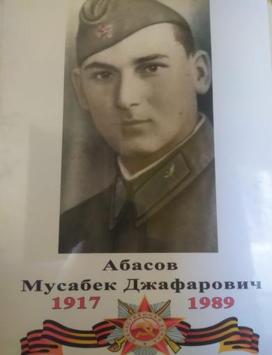 Абасов Мусабек Джафарович