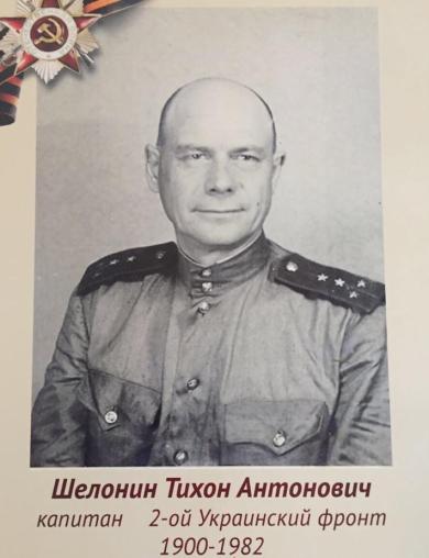 Шелонин Тихон Антонович