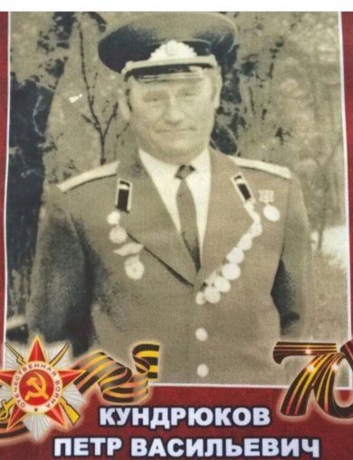 Кундрюков Петр Васильевич