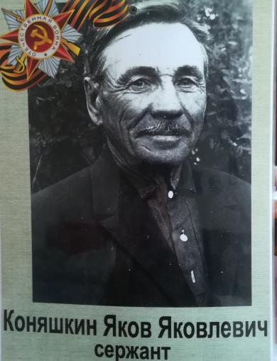 Коняшкин Яков Яковлевич