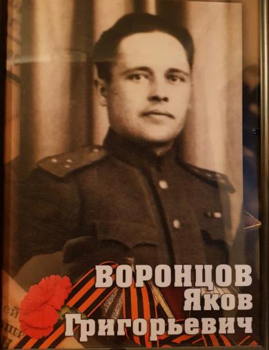 Воронцов Яков Григорьевич