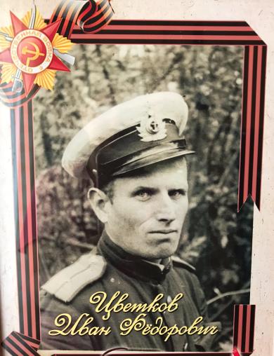 Цветков Иван Фёдорович