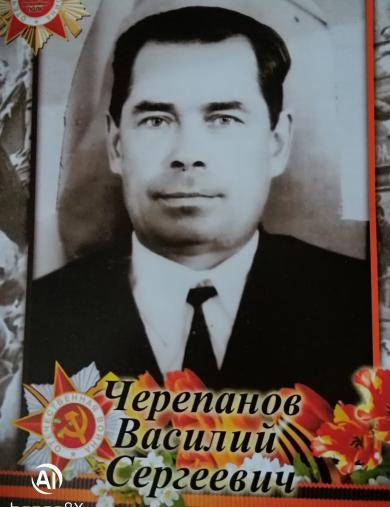 Черепанов Василий Сергеевич