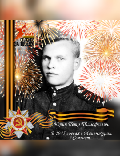 Юрин Петр Тимофеевич
