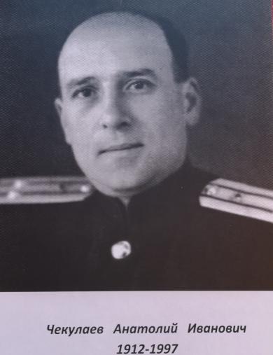 Чекулаев Анатолий Иванович