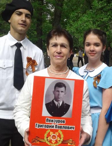 Пензуров Григорий Павлович
