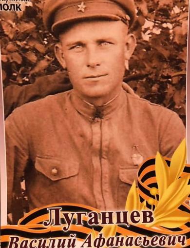 Луганцев Василий Афанасьевич
