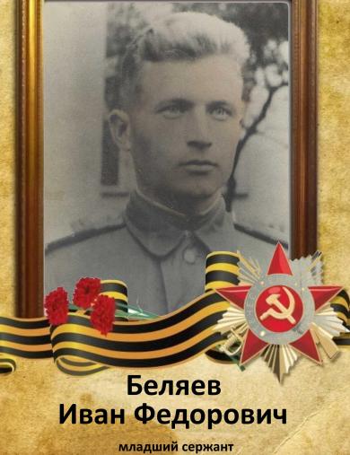 Беляев Иван Федорович