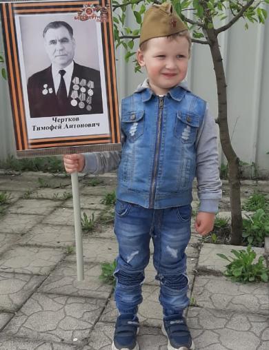 Чертков Тимофей Антонович