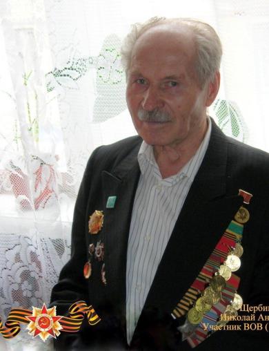 Щербинин Николай Антонович
