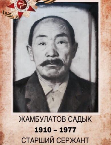 Жамбулатов Садык
