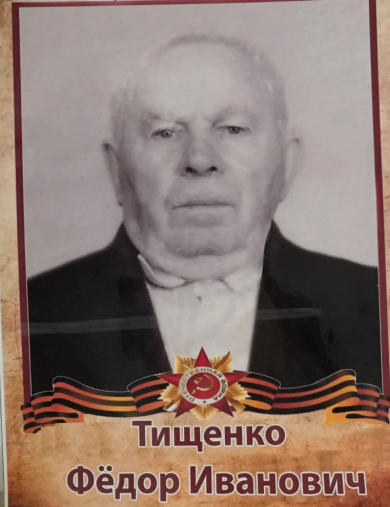 Тищенко Фёдор Иванович
