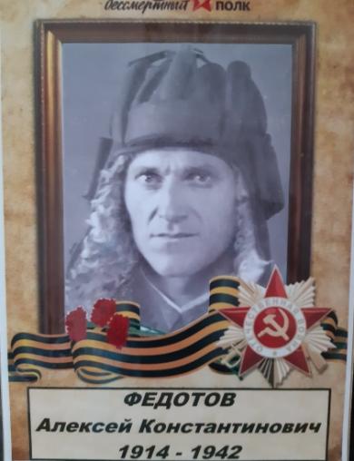 Федотов Алексей Константинович