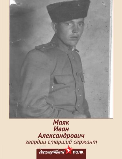 Маяк Иван Александрович