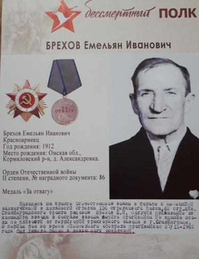 Брехов Емельян Иванович