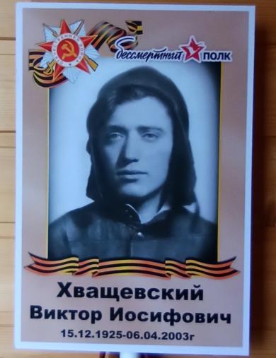 Хващевский Виктор Иосифович