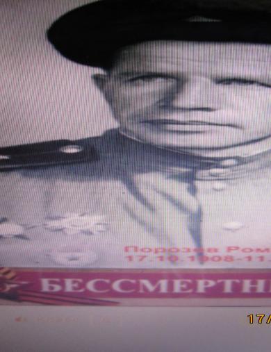 Порозов Роман Матвеевич