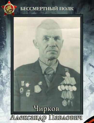 Чирков Александр Павлович