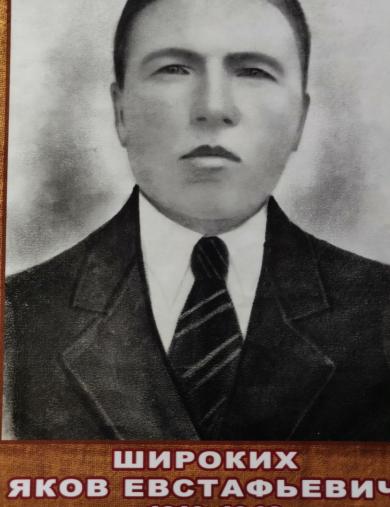 Широких Яков Евстафьевич