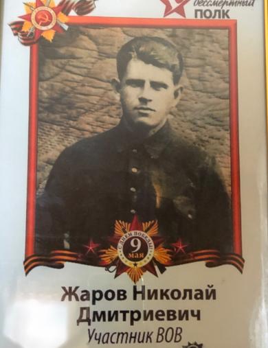 Жаров Николай Дмитриевич