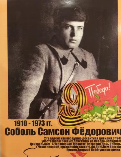 Соболь Самсон Фёдорович