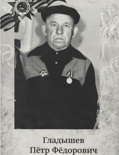 Гладышев Пётр Фёдорович