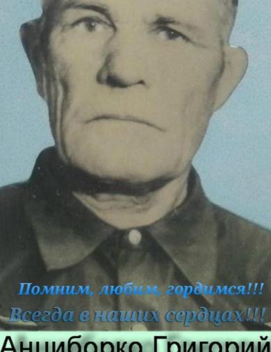 Анциборко Григорий Петрович