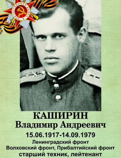 Каширин Владимир Андреевич