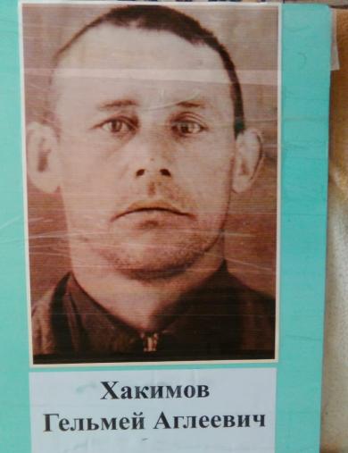 Хакимов Гельмей Аглеевич
