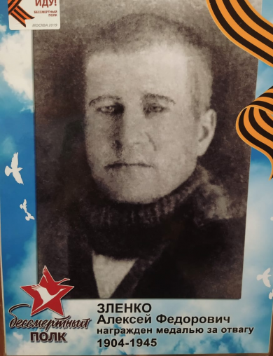 Зленко Алексей Федорович