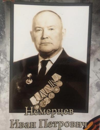 Немерцев Иван Петрович