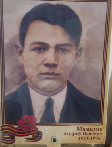 Маматов Андрей Исаевич