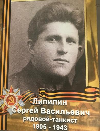 Липилин Сергей Васильевич