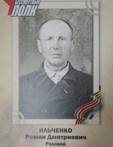 Ильченко Роман Дмитриевич