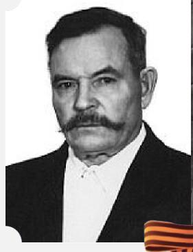 Фишков Василий Иванович