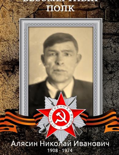 Алясин Николай Иванович