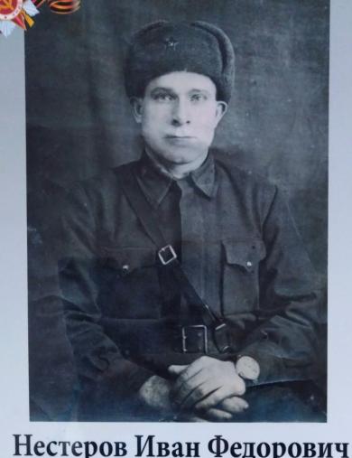 Нестеров Иван Фёдорович