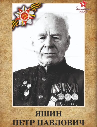 Яшин Петр Павлович