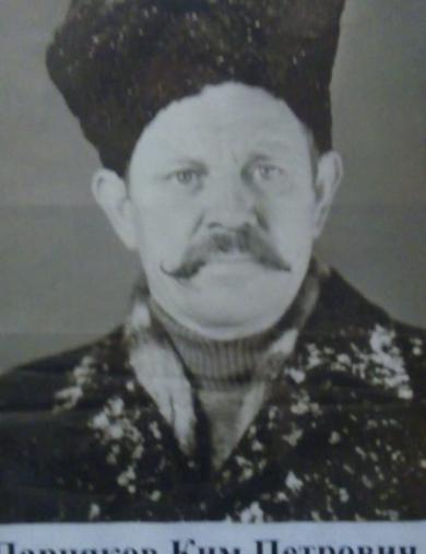 Парняков Ким Петрович