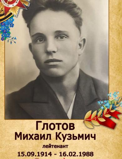 Глотов Михаил Кузьмич