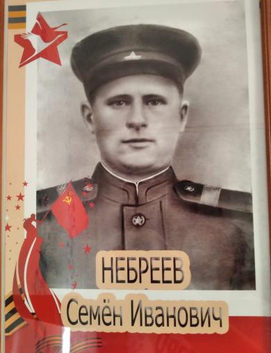 Небреев Семен Иванович