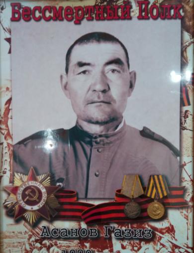 Асанов Газиз