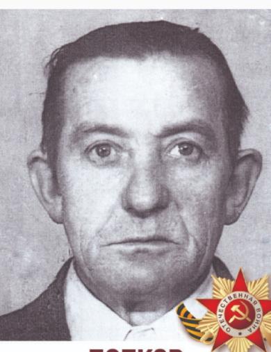Попков Иван Степанович