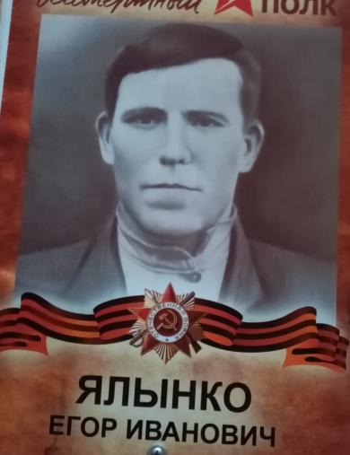 Ялынко Егор Иванович