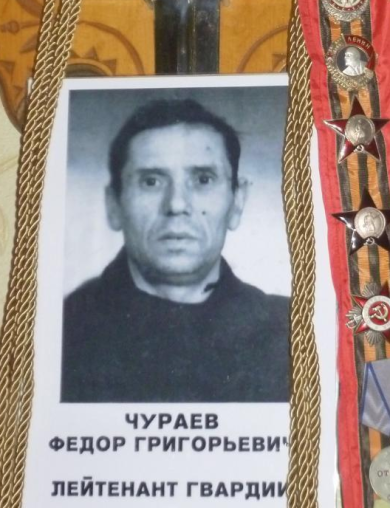 Чураев Фёдор Григорьевич