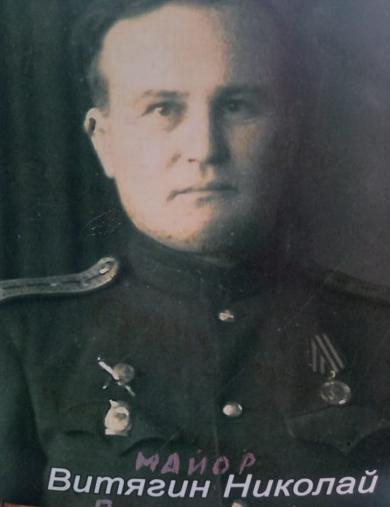 Витягин Николай Васильевич